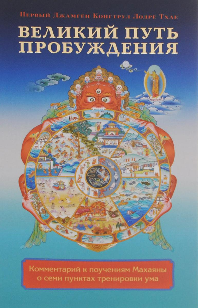 Первый Джамгён Конгтрул Лодрё Тхае Великий путь пробуждения. Комментарий к поучениям Махаяны о семи пунктах тренировки ума