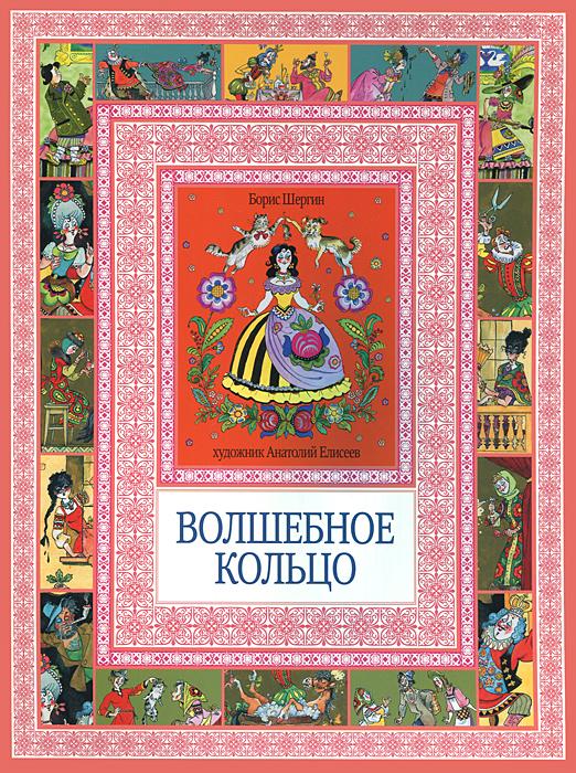 Борис Шергин Волшебное кольцо шергин б отцово знанье поморские были и сказания isbn 9785426101340
