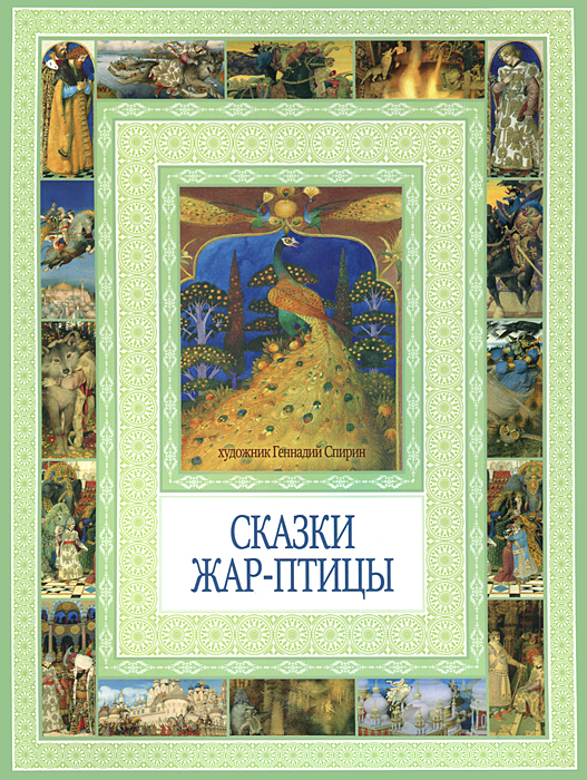 Сказки Жар-птицы шкатулка холуй перо жар птицы николаева 779690