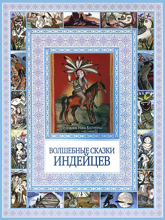 Волшебные сказки индейцев волшебные сказки пустыни каракум