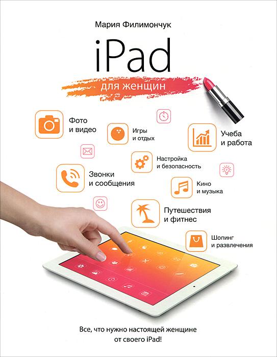 Мария Филимончук iPad для женщин