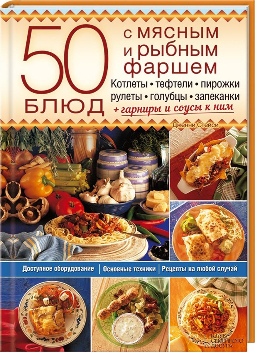 Стейси Дженни 50 блюд с мясным и рыбным фаршем. Котлеты, тефтели, пирожки, рулеты, голубцы, запеканки. Гарниры и соусы к ним блюда из фарша