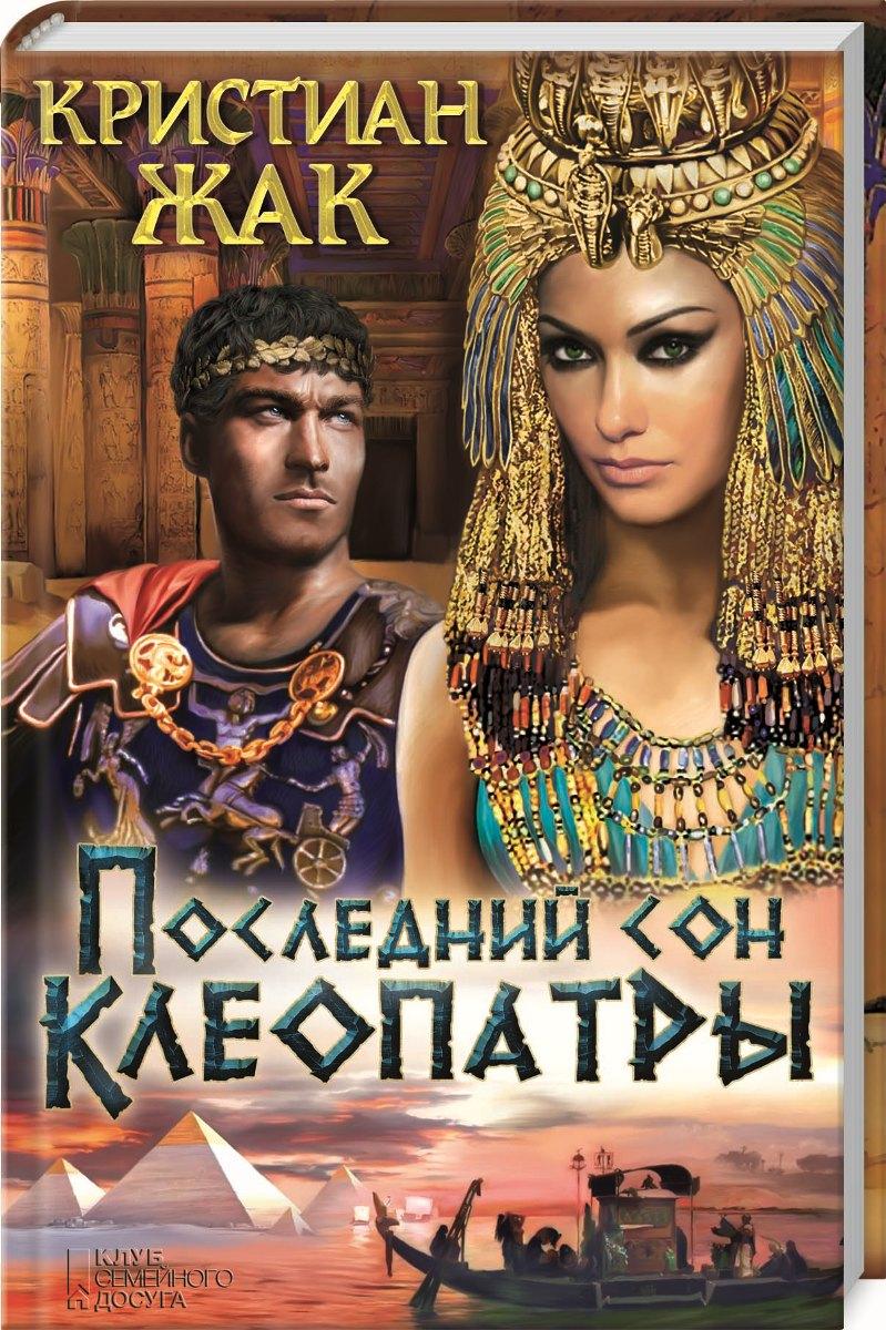 Кристиан Жак Последний сон Клеопатры