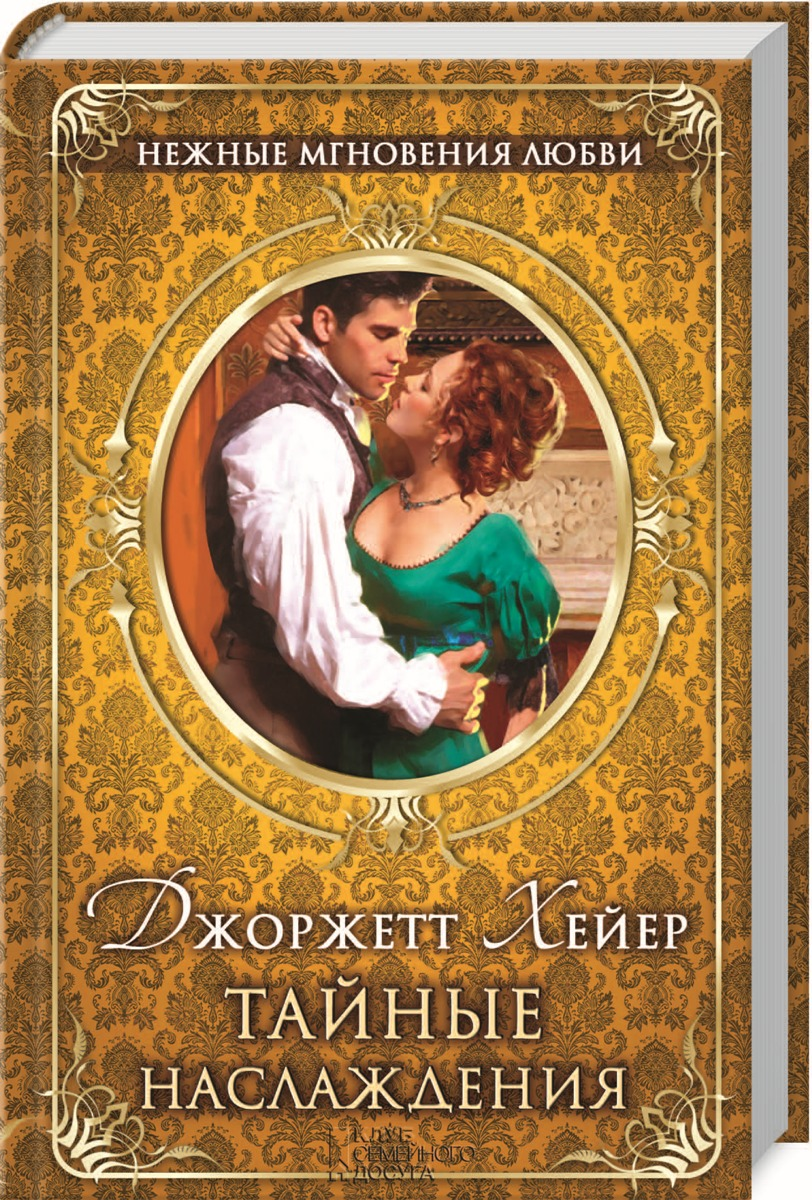 Джоржетт Хейер Тайные наслаждения ISBN: 978-5-9910-3138-7, 978-0099468073 хейер дж тайные наслаждения роман