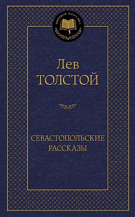 Лев Толстой Севастопольские рассказы купити плаття в горошок