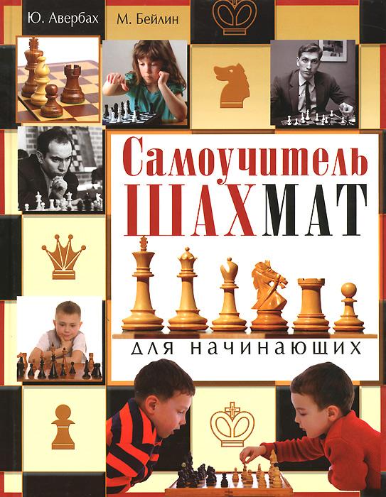 Ю. Авербах, М. Бейлин Самоучитель шахмат для начинающих жан жак руссо об общественном договоре