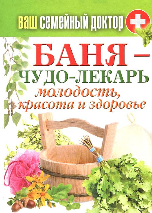 Баня - чудо-лекарь. Молодость, красота и здоровье бады здоровье и красота трез вит выведение токсинов снятие похмельного синдрома