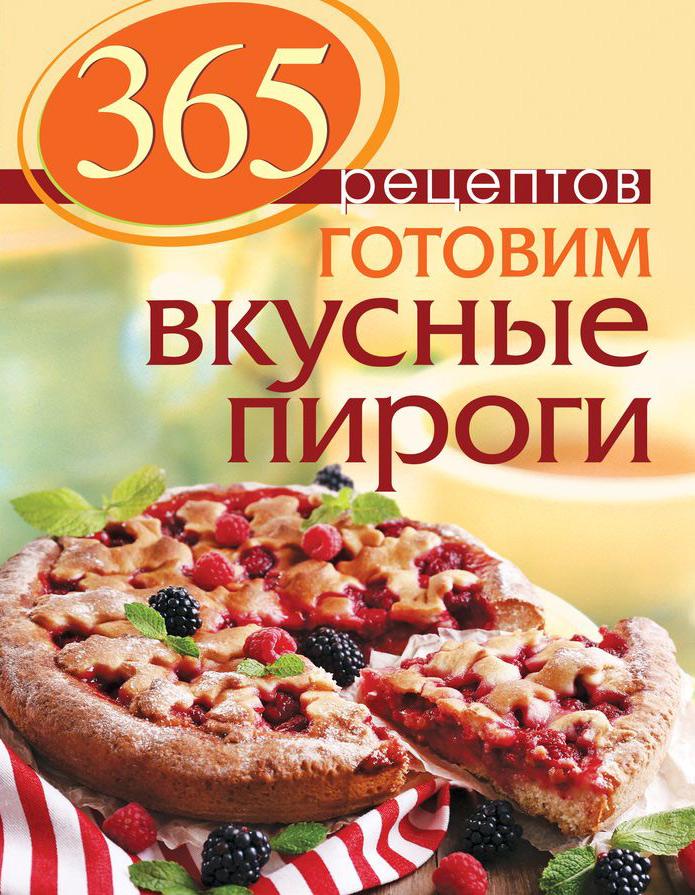 С. Иванова 365 рецептов. Готовим вкусные пироги 365 рецептов готовим вкусную рыбу