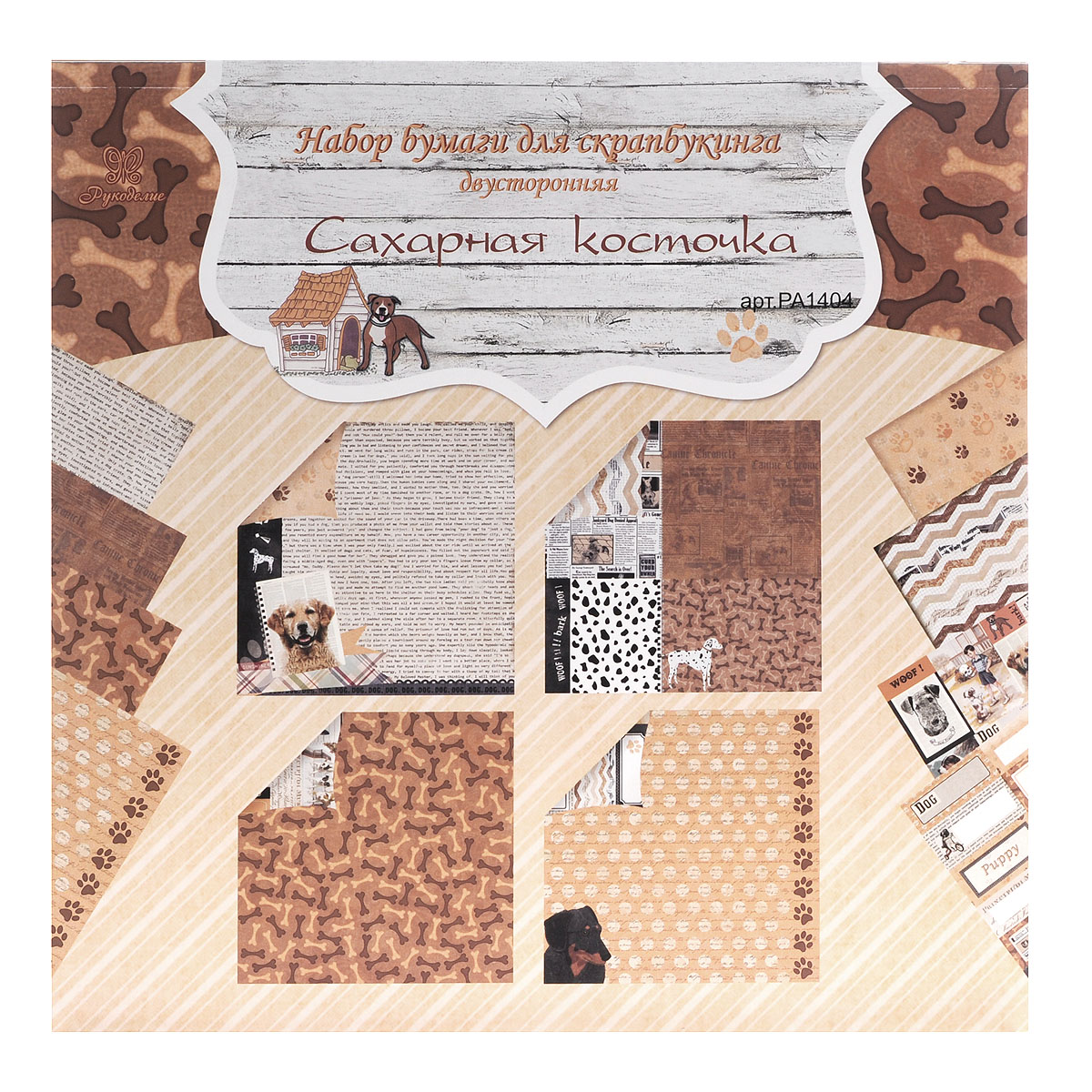 Набор бумаги для скрапбукинга Сахарная косточка, 30,5 х 30,5 см, 20 листов. 485420485420Набор бумаги для скрапбукинга Сахарная косточка позволит создать красивый альбом, фоторамку или открытку ручной работы, оформить подарок или аппликацию. Набор включает 20 листов из плотной бумаги с разным дизайном. Бумага не содержит лигнин и хлор. Скрапбукинг - это хобби, которое способно приносить массу приятных эмоций не только человеку, который этим занимается, но и его близким, друзьям, родным. Это невероятно увлекательное занятие, которое поможет вам сохранить наиболее памятные и яркие моменты вашей жизни, а также интересно оформить интерьер дома. Размер листа: 30,5 см х 30,5 см.