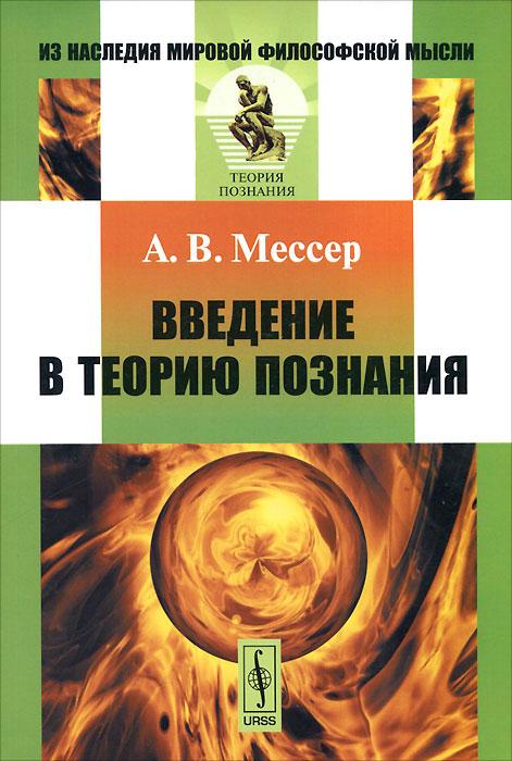 А. В. Мессер Введение в теорию познания  а н кожин введение в теорию художественной речи