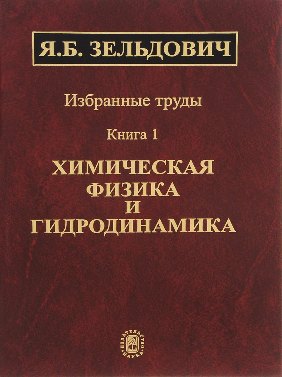 все цены на Я. Б. Зельдович Избранные труды. В 2 книгах. Книга 1. Химическая физика и гидродинамика онлайн