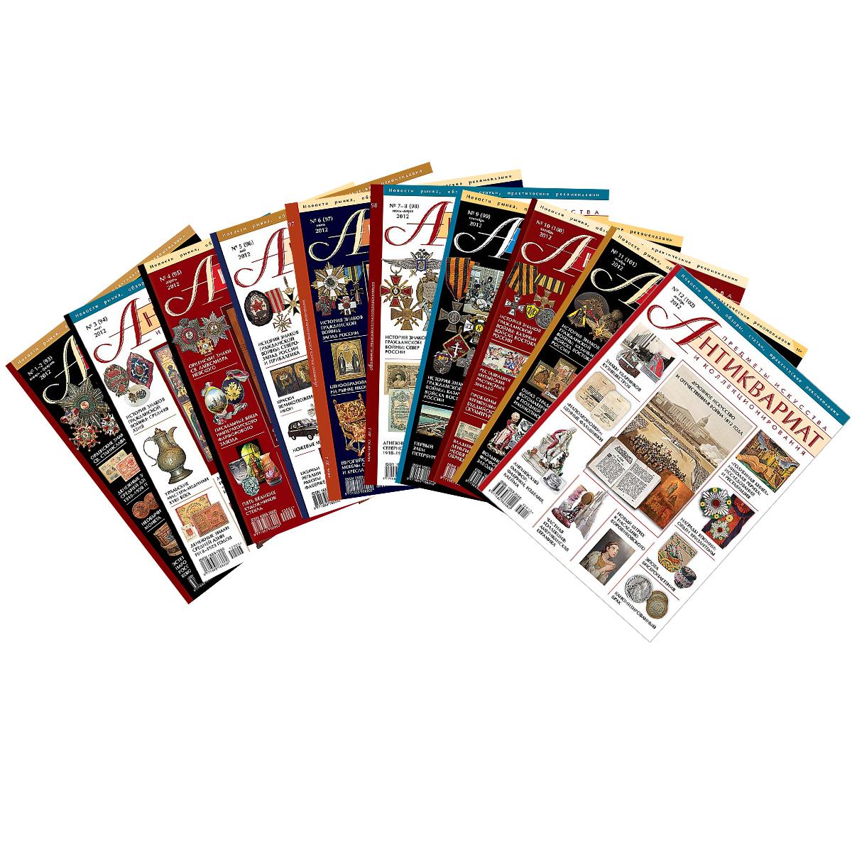 Антиквариат, предметы искусства и коллекционирования, №1-12, 2012 (годовой комплект) антиквариат