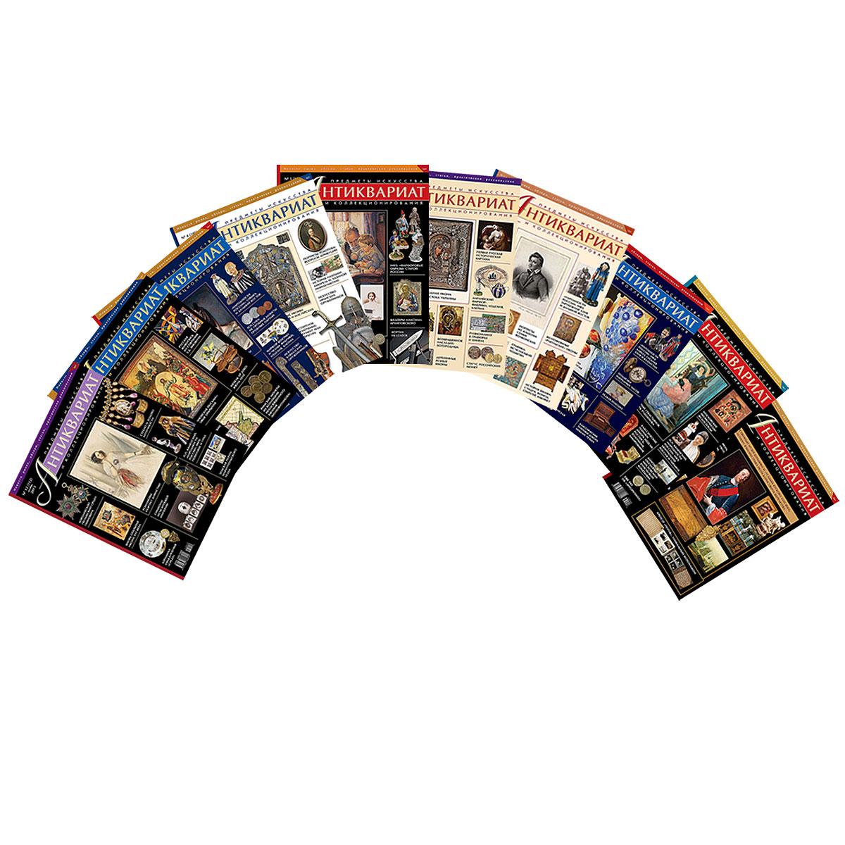 Антиквариат, предметы искусства и коллекционирования, №1-12, 2013 (годовой комплект) антиквариат