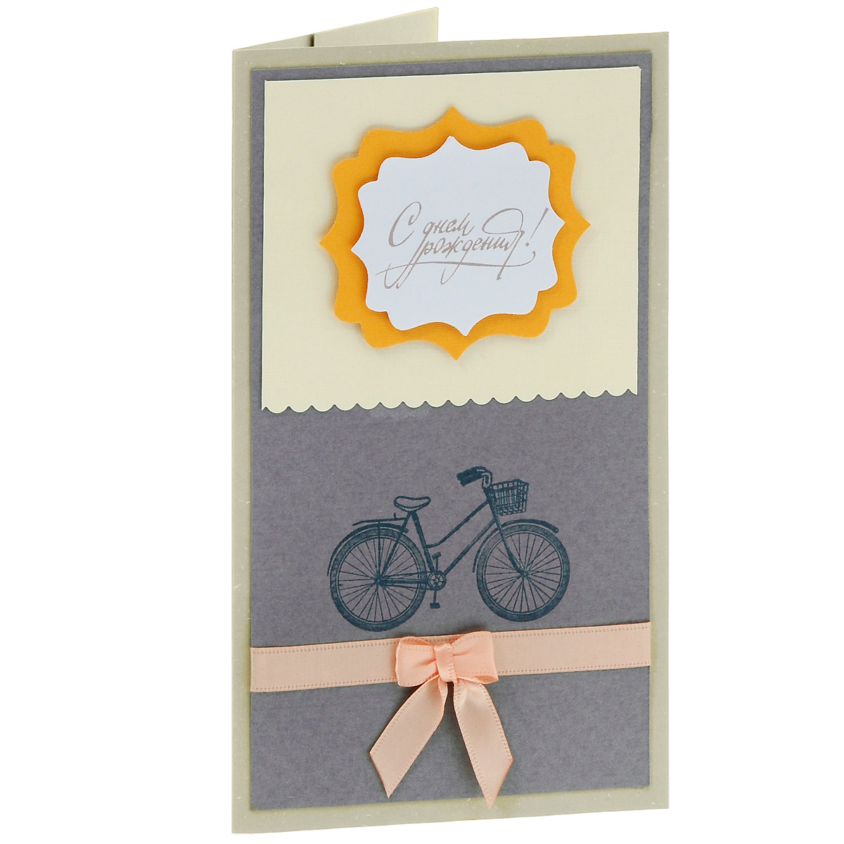 ОЖ-0023 Открытка-конверт «С Днём Рождения!» (велосипед, серо-персиковая). Студия «Тётя Роза»94534Характеристики: Размер 19 см x 11 см.Материал: Высоко-художественный картон, бумага, декор. Данная открытка может стать как прекрасным дополнением к вашему подарку, так и самостоятельным подарком. Так как открытка является и конвертом, в который вы можете вложить ваш денежный подарок или просто написать ваши пожелания на вкладыше. Сдержанная, но очень стильная открытка выполнена в благородных серо-охристых тонах. Центральная надпись располагается на изящной фигурной табличке, послойно поднимающейся над общим фоном лицевой части. Милый персиковый бант из атласной ленты завершает композицию. Также открытка упакована в пакетик для сохранности.Обращаем Ваше внимание на то, что открытка может незначительно отличаться от представленной на фото.Открытки ручной работы от студии Тётя Роза отличаются своим неповторимым и ярким стилем. Каждая уникальна и выполнена вручную мастерами студии. (Открытка для мужчин, открытка для женщины, открытка на день рождения, открытка с днем свадьбы, открытка винтаж, открытка с юбилеем, открытка на все случаи, скрапбукинг)