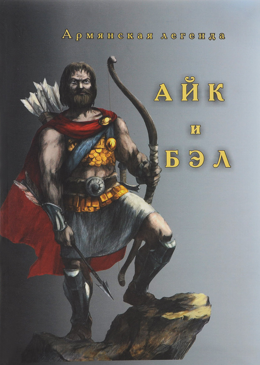 Айк и Бэл. Армянская легенда амаяк tер абрамянц эхо армении