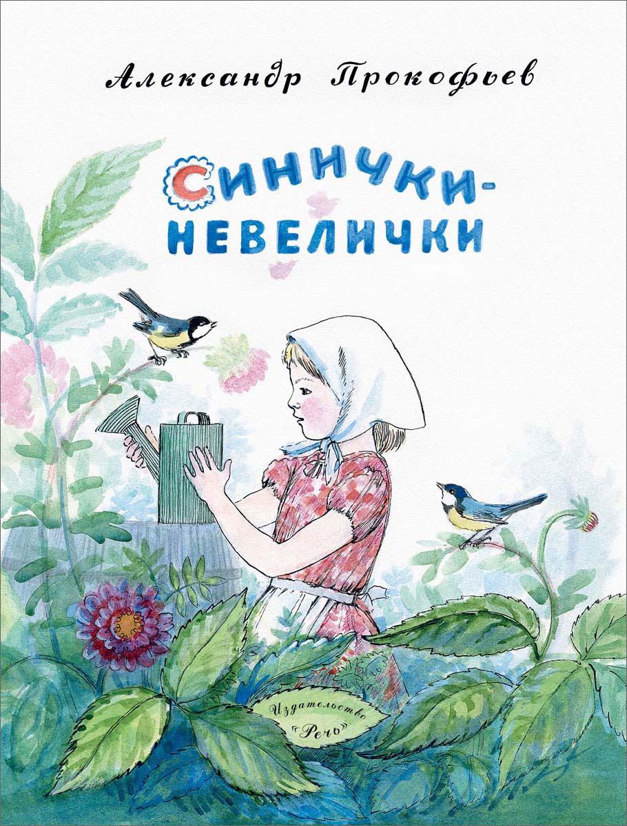 Александр Прокофьев Синички-невелички дозоры и непоседа
