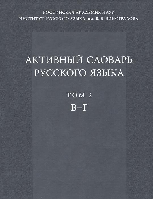 Активный словарь русского языка. Том 2. В-Г.