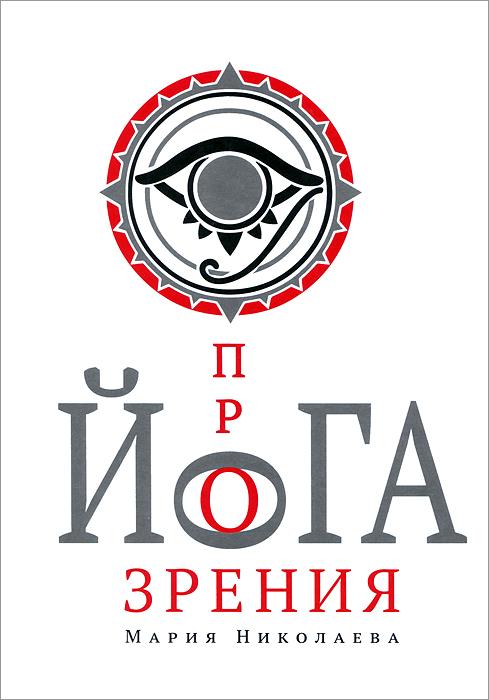 Мария Николаева Йога прозрения людмила запорожченко два месяца прозрения