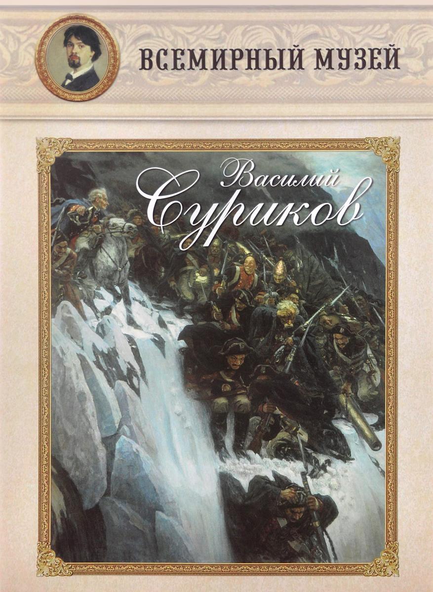 Василий Суриков евгения морозова портрет из прошлого