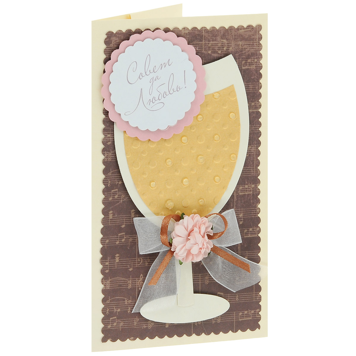 ОСВ-0007 Открытка-конверт «Совет да Любовь!» (бокал). Студия «Тётя Роза»94996Характеристики: Размер 19 см x 11 см.Материал: Высоко-художественный картон, бумага, декор. Данная открытка может стать как прекрасным дополнением к вашему подарку, так и самостоятельным подарком. Так как открытка является и конвертом, в который вы можете вложить ваш денежный подарок или просто написать ваши пожелания на вкладыше. В основе композиционного решения этого свадебного поздравления лежит идея веселого праздничного застолья с большими бокалами наполненными до краёв янтарными напитками. Музыка, цветы и пышные ленты, использованные в дизайне этого конверта, - все это атрибуты праздника, который надолго остается в наших воспоминаниях. Также открытка упакована в пакетик для сохранности.Обращаем Ваше внимание на то, что открытка может незначительно отличаться от представленной на фото. Открытки ручной работы от студии Тётя Роза отличаются своим неповторимым и ярким стилем. Каждая уникальна и выполнена вручную мастерами студии. (Открытка для мужчин, открытка для женщины, открытка на день рождения, открытка с днем свадьбы, открытка винтаж, открытка с юбилеем, открытка на все случаи, скрапбукинг)