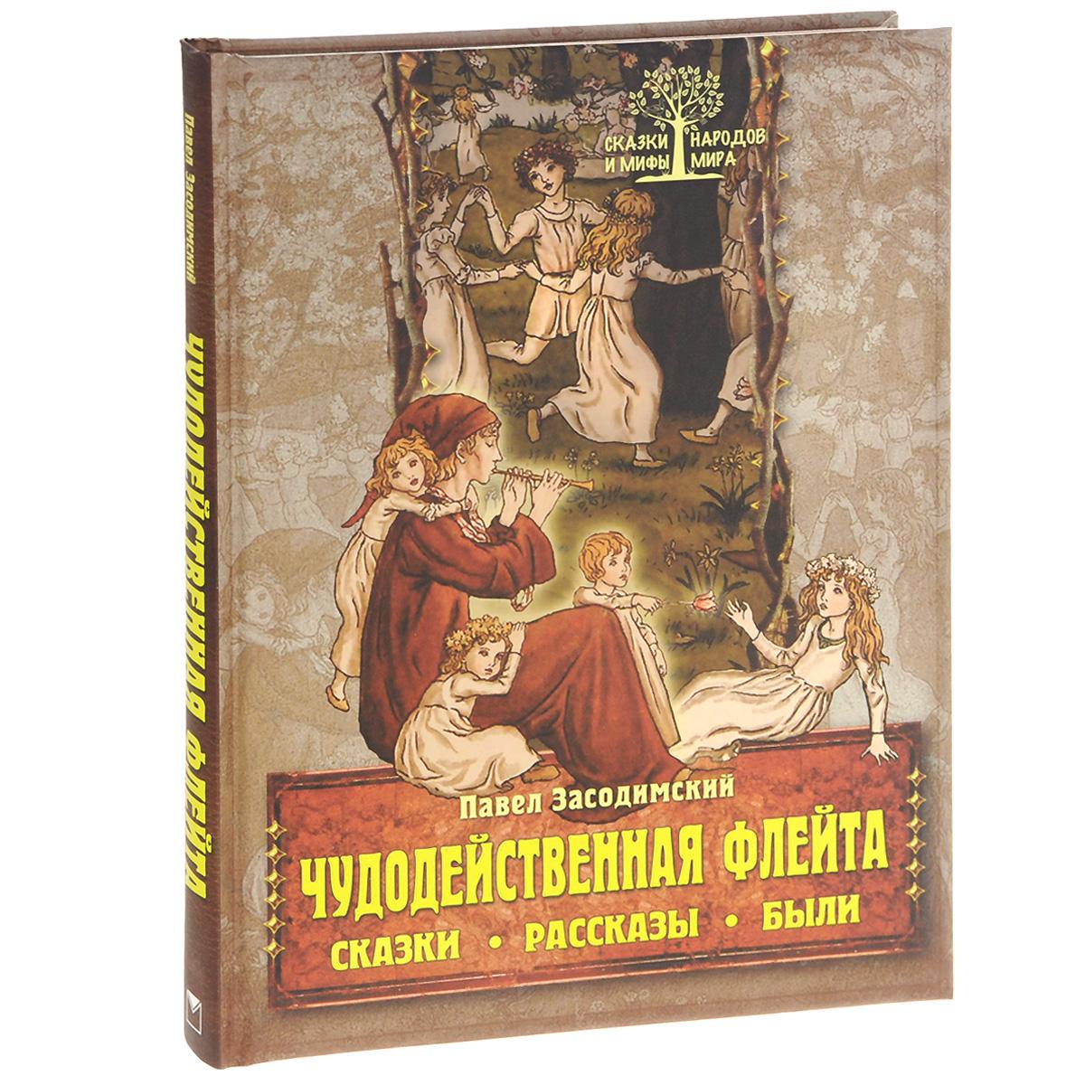 Павел Засодимский Чудодейственная флейта