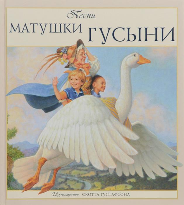 "Купить книгу ""Песни Матушки Гусыни"" -  | toot.kz"