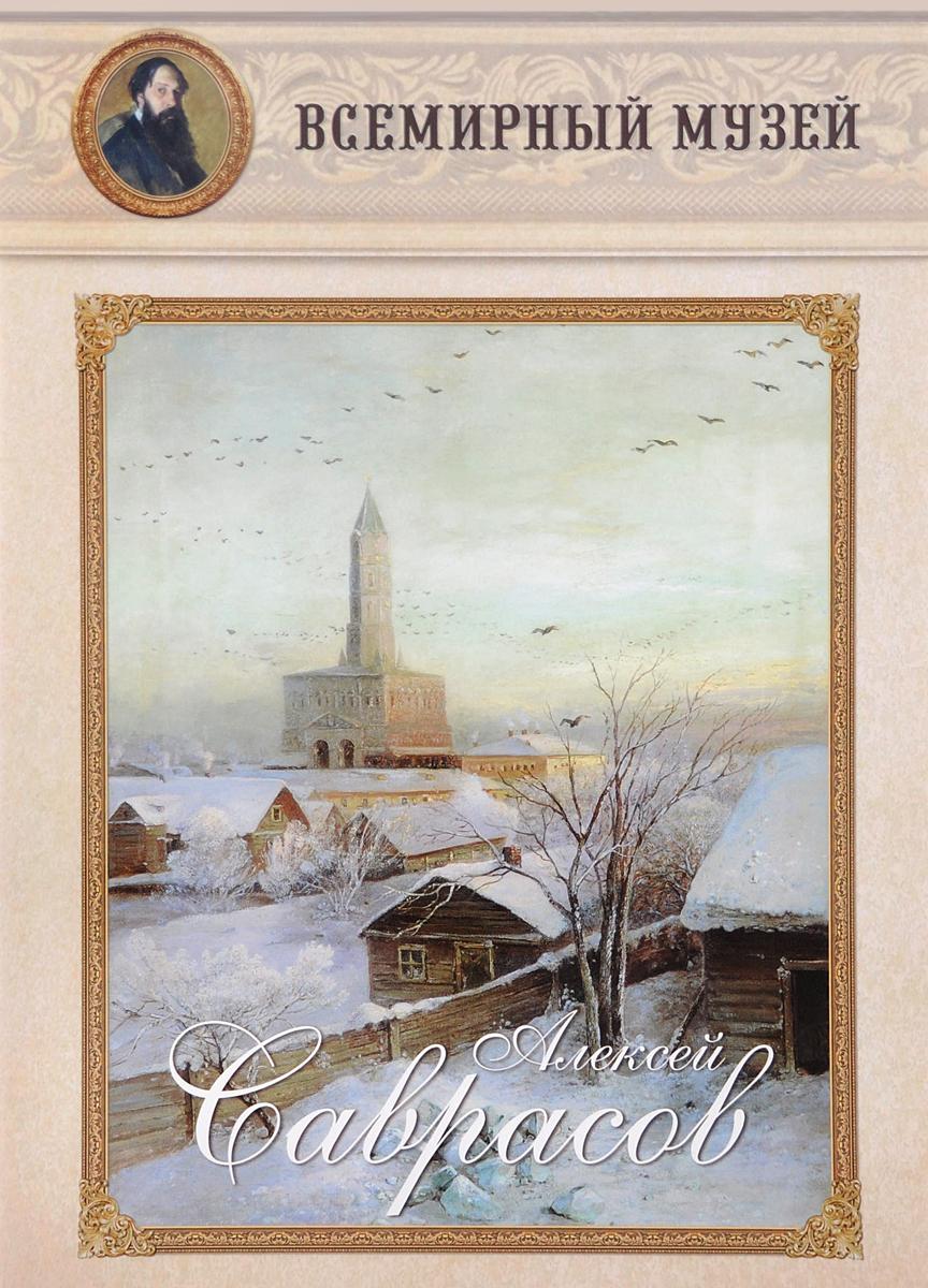 Алексей Саврасов куплю дом от 200 метров рядом с нижним новгородом арзамасское направление