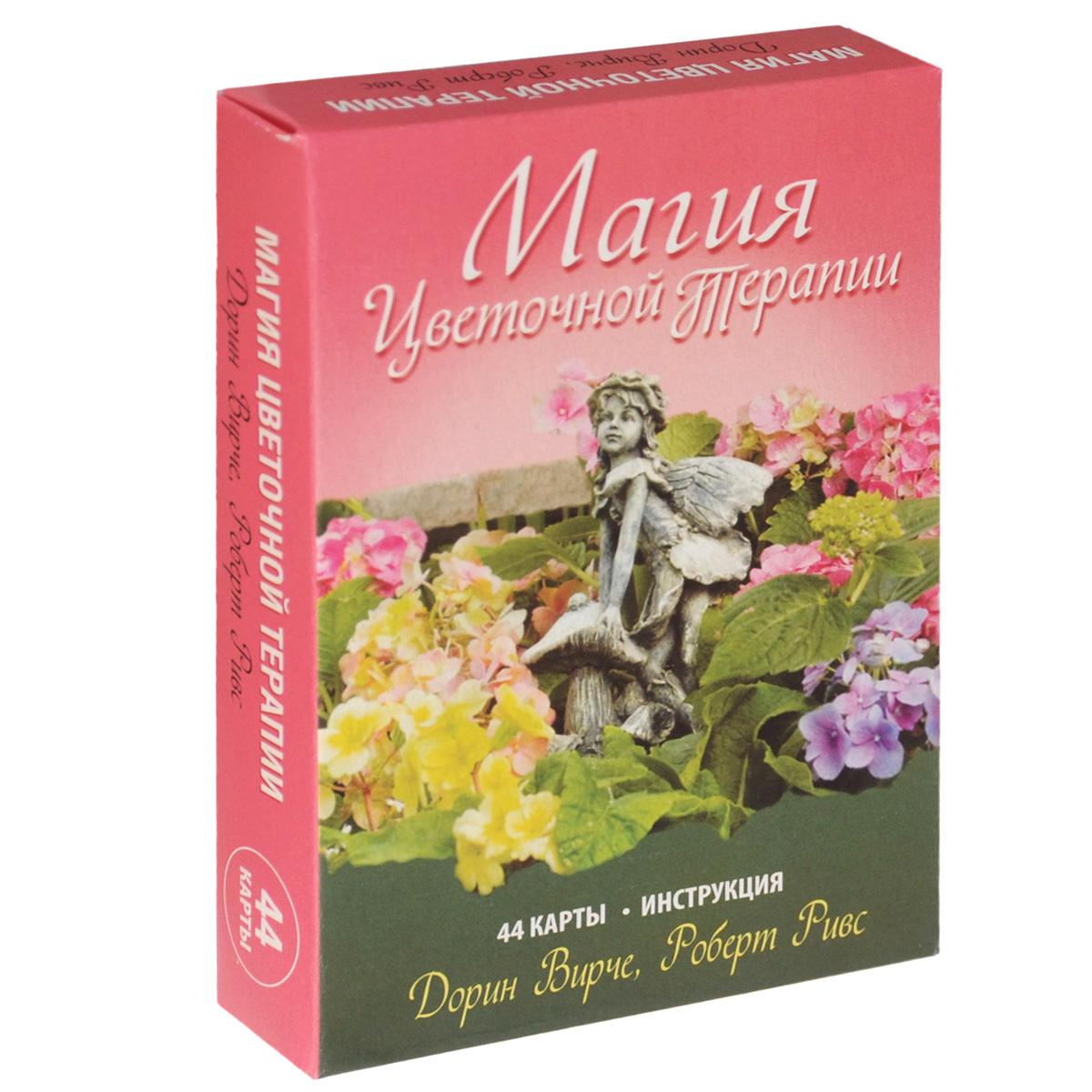 Магия цветочной терапии (+ 44 карты). Дорин Вирче, Роберт Ривс