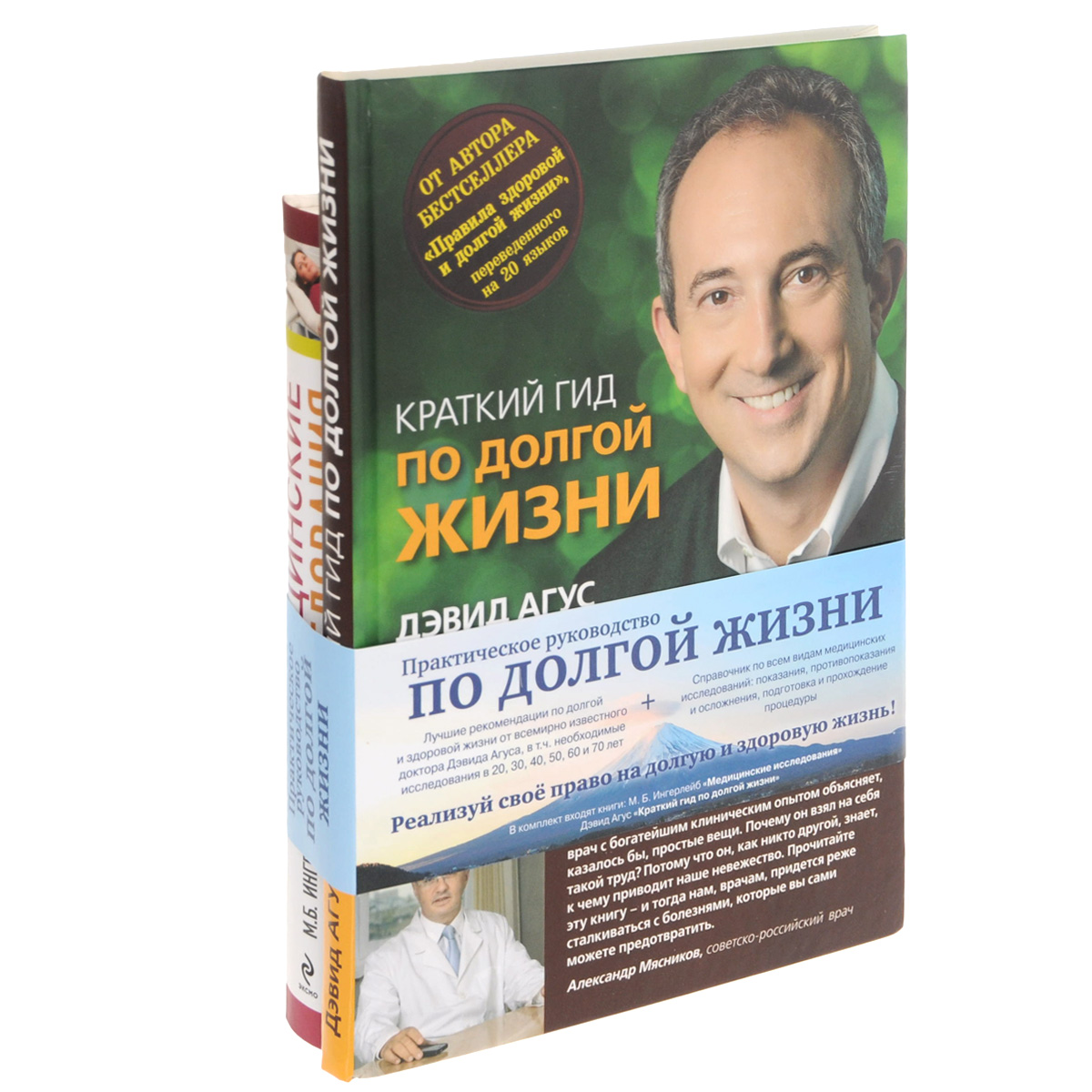 Практическое руководство по долгой жизни (комплект из 2 книг). Дэвид Агус,Михаил Ингерлейб