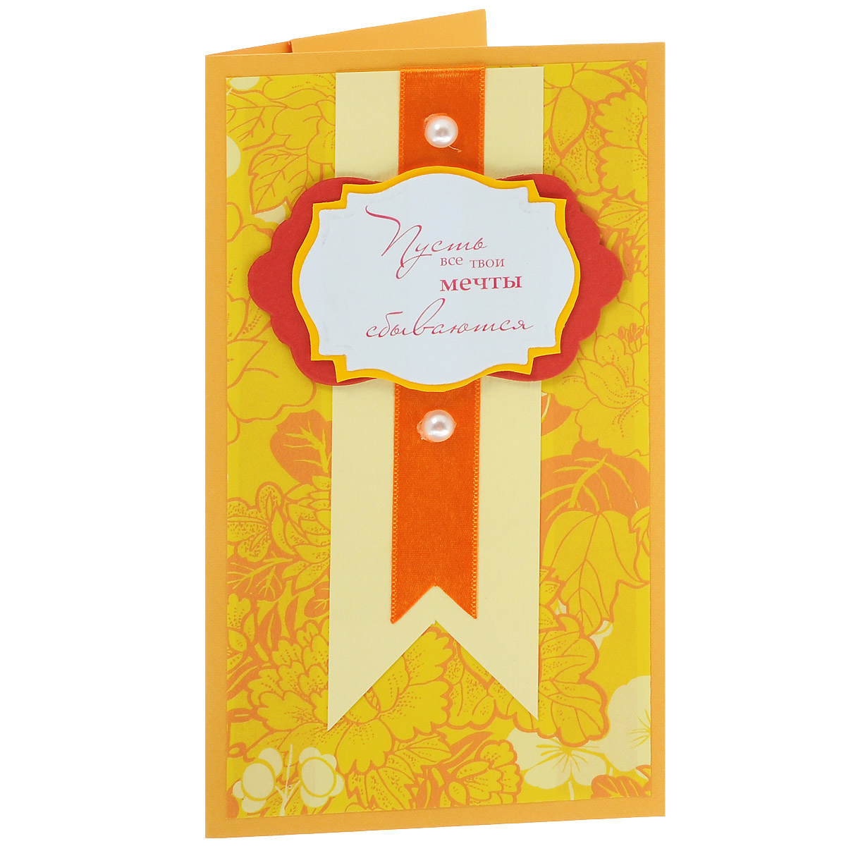 """Характеристики:     Размер 19 см x 11 см.  Материал: Высоко-художественный картон, бумага, декор.   Данная открытка может стать как прекрасным дополнением к вашему подарку, так и самостоятельным подарком. Так как открытка является и конвертом, в который вы можете вложить ваш денежный подарок или просто написать ваши пожелания на вкладыше.  Благородный фон усилен ажурным узором цветочных и растительных мотивов. Поздравительная надпись расположена на изящной, многослойной табличке. В оформлении открытки использована атласная лента и жемчужные полубусины.  Также открытка упакована в пакетик для сохранности.   Обращаем Ваше внимание на то, что открытка может незначительно отличаться от представленной на фото.  Открытки ручной работы от студии """"Тётя Роза"""" отличаются своим неповторимым и ярким стилем. Каждая уникальна и выполнена вручную мастерами студии. (Открытка для мужчин, открытка для женщины, открытка на день рождения, открытка с днем свадьбы, открытка винтаж, открытка с юбилеем, открытка на все случаи, скрапбукинг)"""