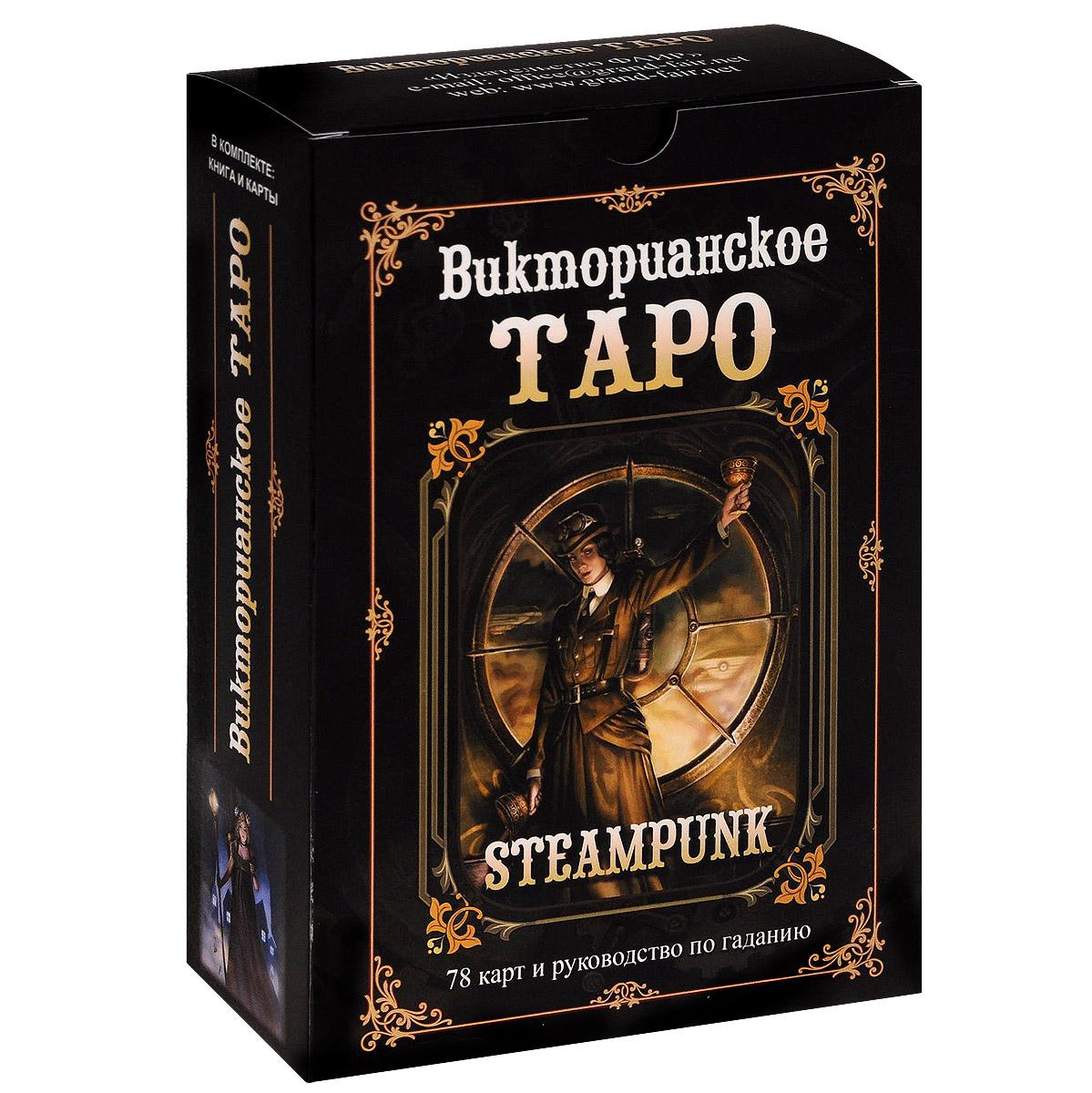 Викторианское Таро (78 карт + книга). Барбара Мур