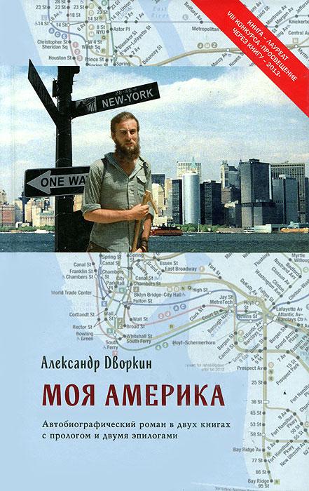 Александр Дворкин Моя Америка книга таинственная