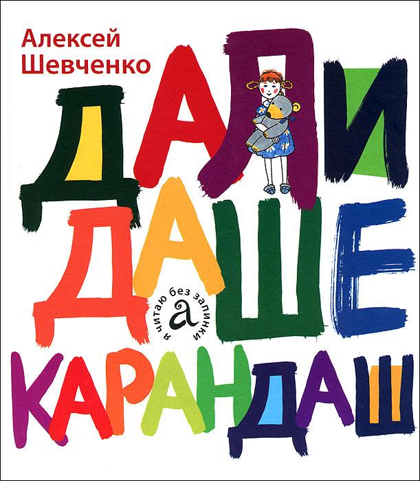Алексей Шевченко Дали Даше карандаш