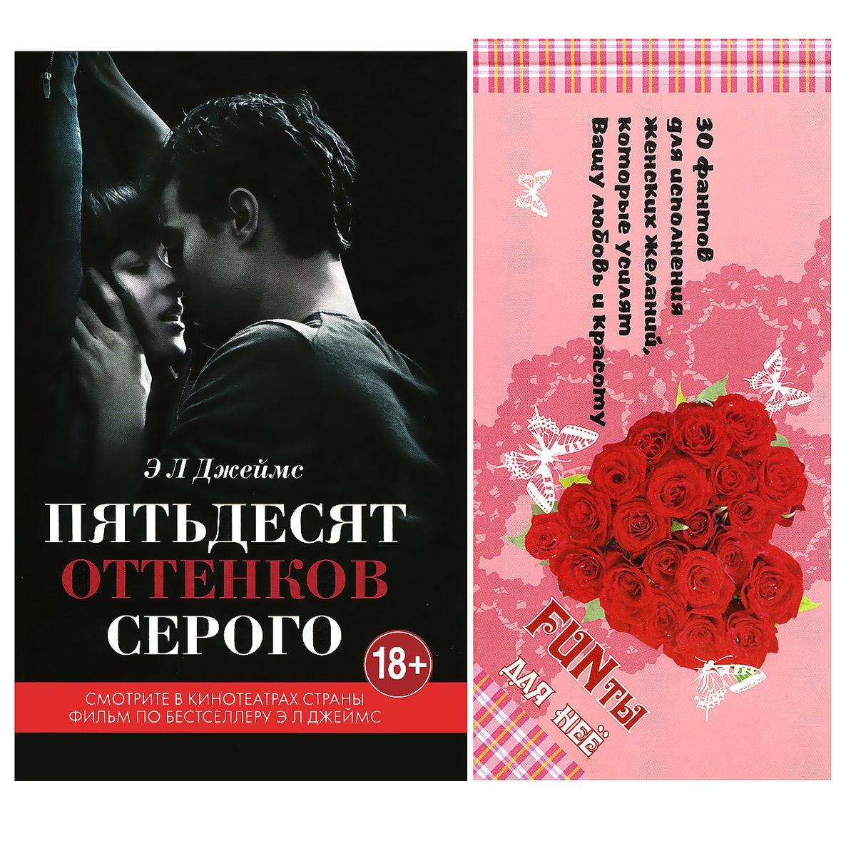 Э. Л. Джеймс, В. О. Шимановский, А. В. Кобрисов Пятьдесят оттенков серого + 30 фантов для исполнения женских желаний, которые усилят вашу любовь и красоту любимый я обещаю тебе уровень 2 чеки для исполнения желаний