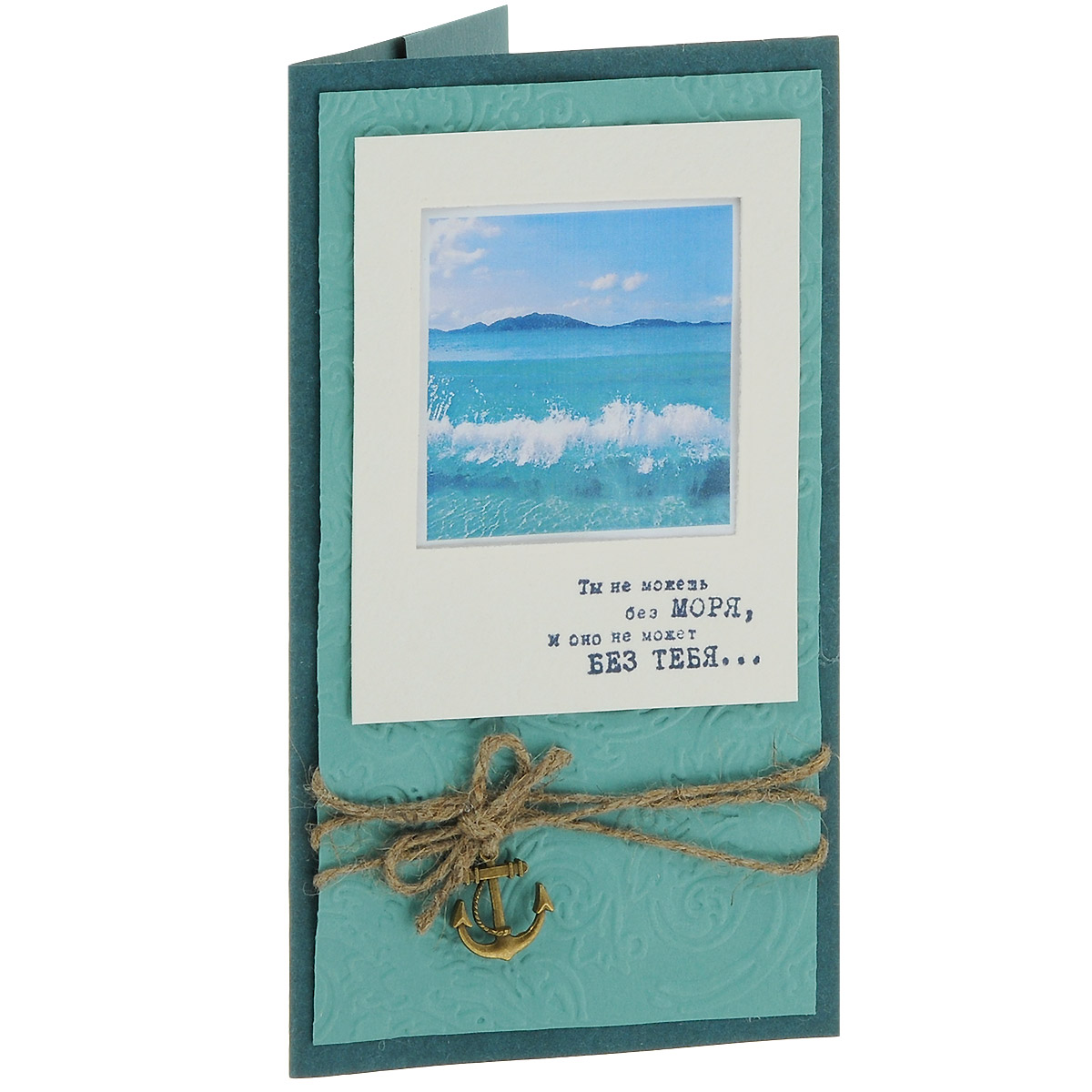 ОМ-0006 Открытка-конверт «Ты не можешь без моря, а море не может без тебя». Студия «Тётя Роза»94970Характеристики: Размер 19 см x 11 см.Материал: Высоко-художественный картон, бумага, декор. Данная открытка может стать как прекрасным дополнением к вашему подарку, так и самостоятельным подарком. Так как открытка является и конвертом, в который вы можете вложить ваш денежный подарок или просто написать ваши пожелания на вкладыше. Открытка-картина, сочетает в себе одновременно и функции подарка. Дизайн продуман очень универсально: такая открытка может быть украшением любого знаменательного события. В дизайне использовано текстурное тиснение, многослойные разно-фактурные картоны, шнур и металлическая подвеска «штурвал». Также открытка упакована в пакетик для сохранности.Обращаем Ваше внимание на то, что открытка может незначительно отличаться от представленной на фото.Открытки ручной работы от студии Тётя Роза отличаются своим неповторимым и ярким стилем. Каждая уникальна и выполнена вручную мастерами студии. (Открытка для мужчин, открытка для женщины, открытка на день рождения, открытка с днем свадьбы, открытка винтаж, открытка с юбилеем, открытка на все случаи, скрапбукинг)