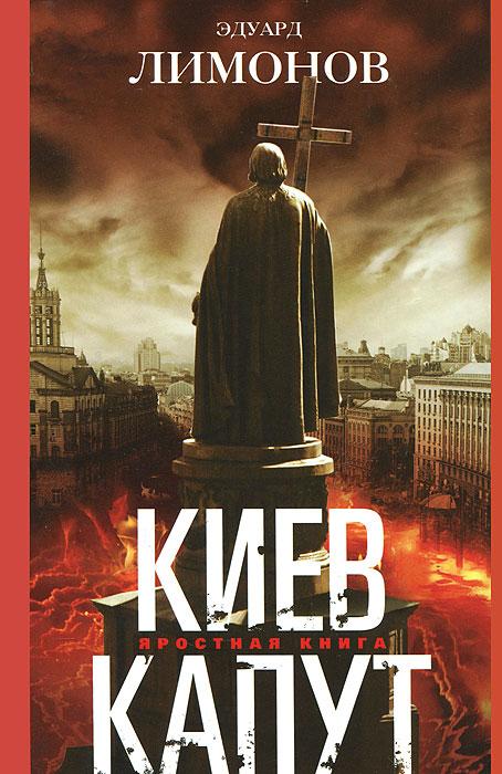 Эдуард Лимонов Киев капут