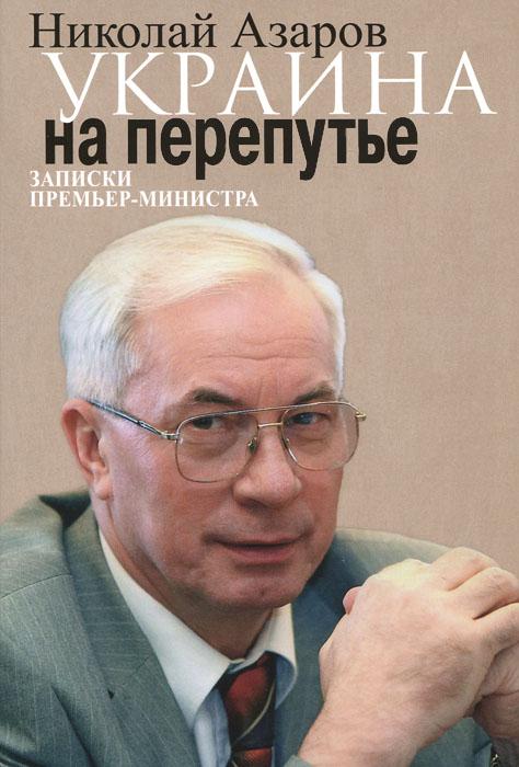 Николай Азаров Украина на перепутье. Записки премьер-министра защита голеностопа на украине