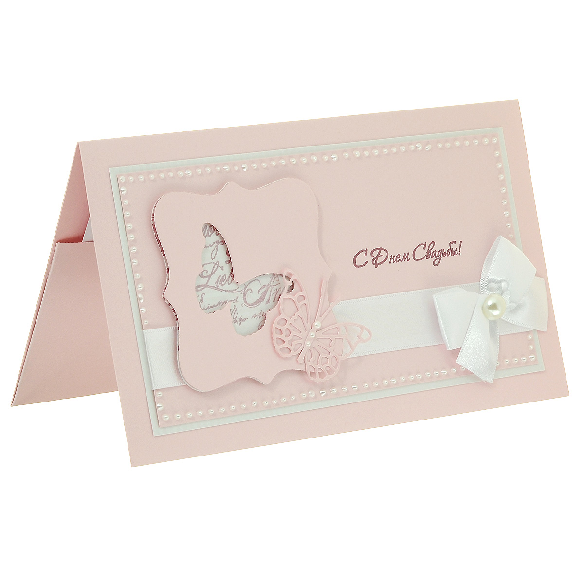 ОСВ-0005 Открытка-конверт «С Днём Свадьбы!». Студия «Тётя Роза»94995Характеристики: Размер 19 см x 11 см.Материал: Высоко-художественный картон, бумага, декор. Данная открытка может стать как прекрасным дополнением к вашему подарку, так и самостоятельным подарком. Так как открытка является и конвертом, в который вы можете вложить ваш денежный подарок или просто написать ваши пожелания на вкладыше. Очень нежное поздравление выполнено в чистых розовых тонах. Многослойность решения фасадной части эффектно подчеркнуто цепочкой жемчужных полубусинок по краю. Ажурная бабочка нежно смотрится на открытке. Декорирована открытка белой атласной лентой с бантиком и жемчужинкой. Также открытка упакована в пакетик для сохранности.Обращаем Ваше внимание на то, что открытка может незначительно отличаться от представленной на фото.Открытки ручной работы от студии Тётя Роза отличаются своим неповторимым и ярким стилем. Каждая уникальна и выполнена вручную мастерами студии. (Открытка для мужчин, открытка для женщины, открытка на день рождения, открытка с днем свадьбы, открытка винтаж, открытка с юбилеем, открытка на все случаи, скрапбукинг)