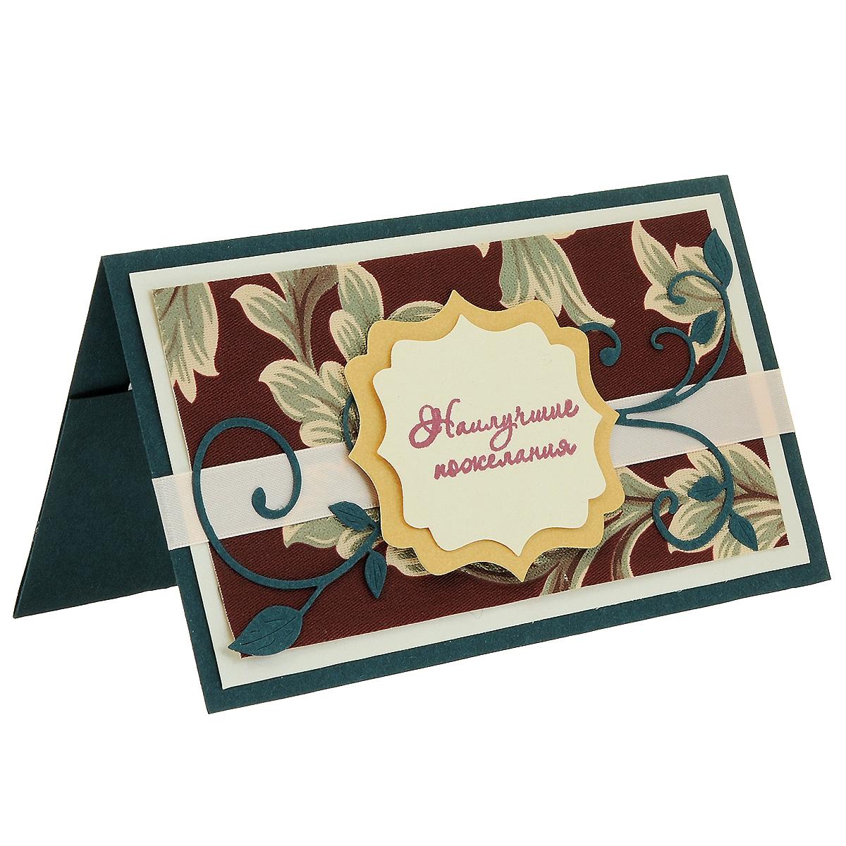 ОРАЗ-0008 Открытка-конверт «Наилучшие пожелания». (бордовый с шелковым рисунком). Студия «Тётя Роза»95001Характеристики: Размер 19 см x 11 см.Материал: Высоко-художественный картон, бумага, декор. Данная открытка может стать как прекрасным дополнением к вашему подарку, так и самостоятельным подарком. Так как открытка является и конвертом, в который вы можете вложить ваш денежный подарок или просто написать ваши пожелания на вкладыше. Бархатистая благородность бордовой фактуры фона данного конверта сочетается с золотом таблички с надписью, которая несет в себе самые наилучшие пожелания. Зеленый ажурный вензель и атласная лента удачно подчеркивают изысканность вкуса. Конверт универсально подойдет к любому торжественному случаю. Также открытка упакована в пакетик для сохранности.Обращаем Ваше внимание на то, что открытка может незначительно отличаться от представленной на фото. Открытки ручной работы от студии Тётя Роза отличаются своим неповторимым и ярким стилем. Каждая уникальна и выполнена вручную мастерами студии. (Открытка для мужчин, открытка для женщины, открытка на день рождения, открытка с днем свадьбы, открытка винтаж, открытка с юбилеем, открытка на все случаи, скрапбукинг)