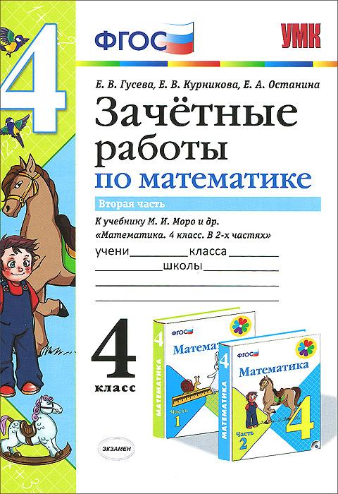Математика. 4 класс. Зачетные работы. Часть 2. К учебнику М. И. Моро и др.