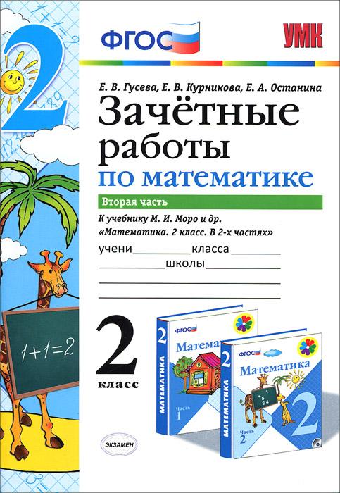 Математика. 2 класс. Зачетные работы. К учебнику М. И. Моро и др. В 2 частях. Часть 2