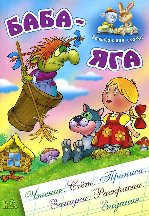Баба-Яга книги проф пресс баба яга