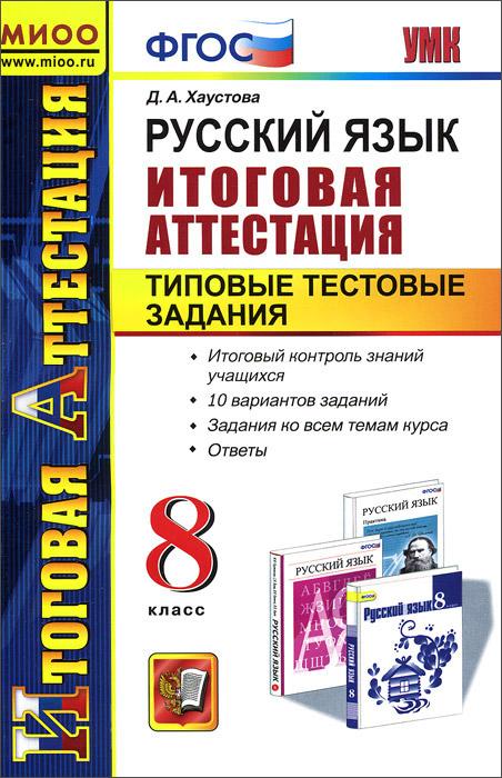 Решебник к учебнику русский язык 7 класс автор г.г.граник и другие