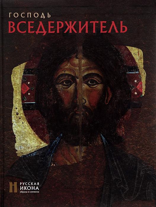 Господь Вседержитель. Светлана Липатова