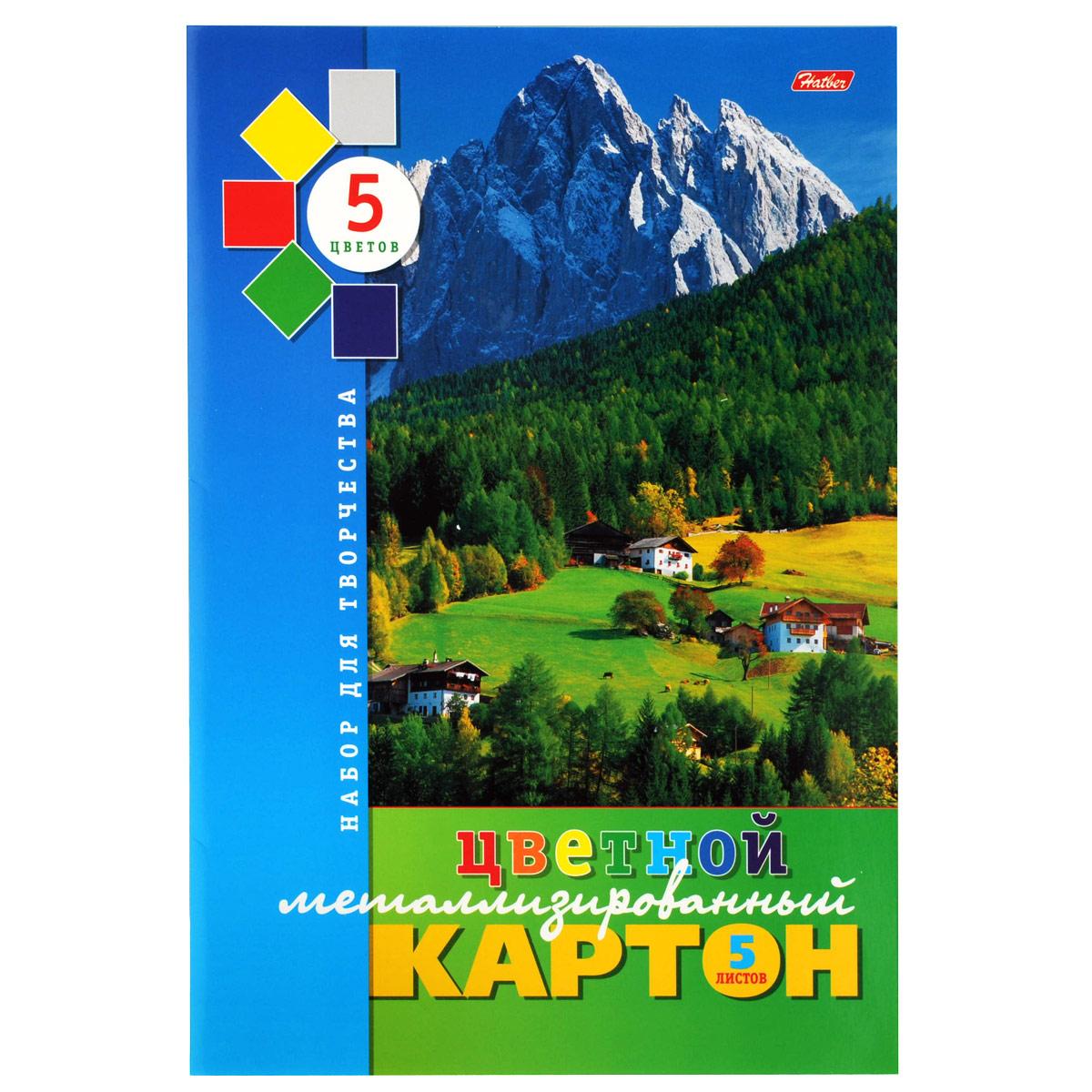 Цветной картон Hatber Пейзаж, металлизированный, 5 листов silwerhof цветной картон гофрированный металлизированный 5 листов