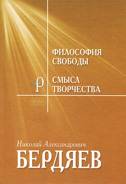 Н. А. Бердяев Философия свободы. Смысл творчества. Опыт оправдания человека