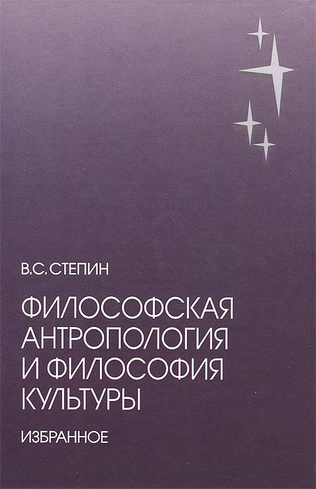 В. С. Степин Философская антропология и философия культуры философская антропология и философия культуры