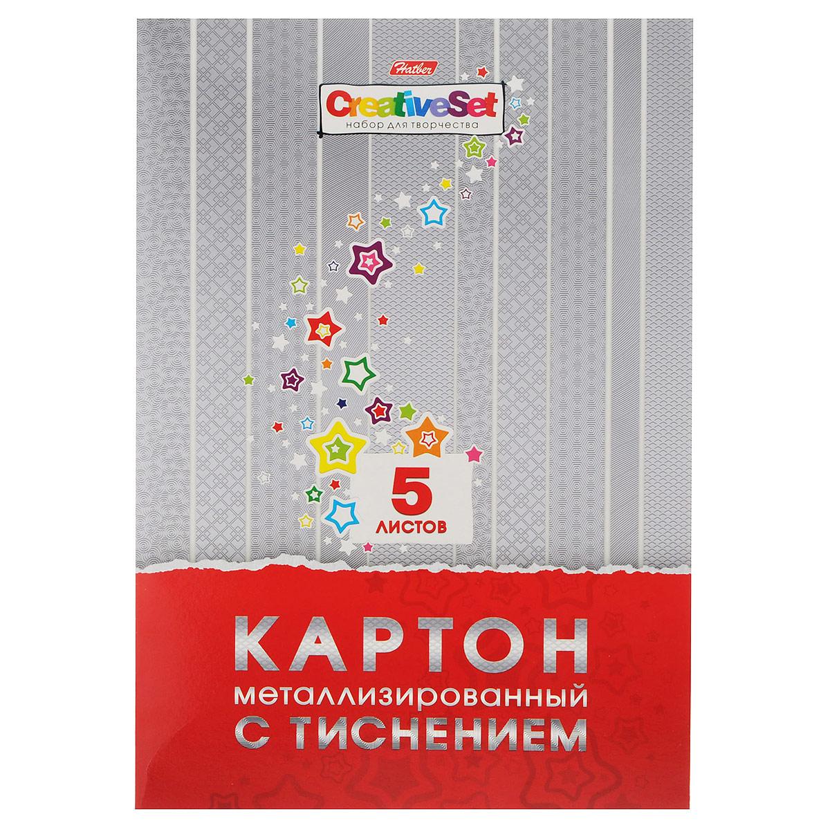 Металлизированный картон Hatber Creative Set, с тиснением, цвет: серебристый, 5 листов5К4мтт_12145Металлизированный картон Hatber Creative Set позволит вашему ребенку создавать всевозможные аппликации и поделки. Набор состоит из пяти листов картона серебристого цвета с объемным тиснением различными узорами. Картон упакован в яркую оригинальную картонную папку. Создание поделок из металлизированного картона поможет ребенку в развитии творческих способностей, кроме того, это увлекательный досуг.Рекомендуемый возраст от 6 лет.