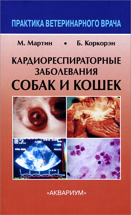 М. Мартин, Б. Коркорэн Кардиореспираторные заболевания собак и кошек джордж паджетт контроль наследственных болезней у собак