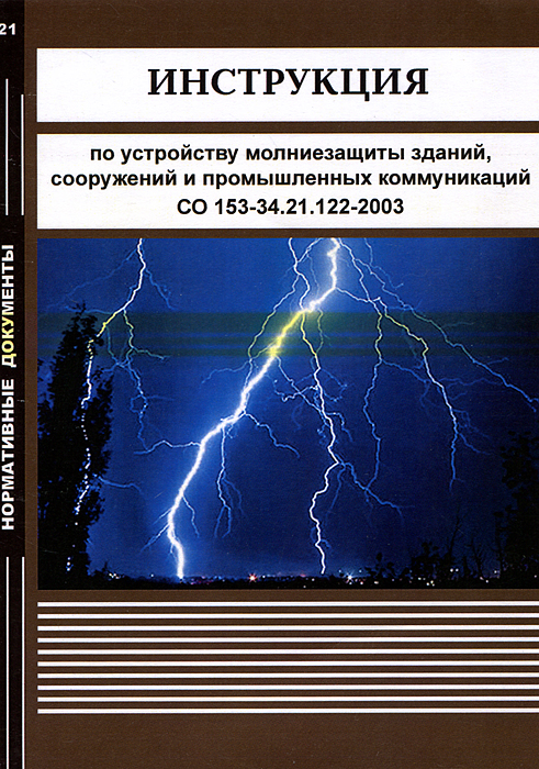 Инструкция по устройству молниезащиты зданий, сооружений и промышленных коммуникаций СО 153-34.21.122-2003 инструкция по эксплуатации фольксваген пассат b5